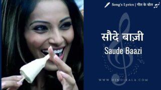 Aakrosh (2010) – Saude Baazi   सौदे बाज़ी