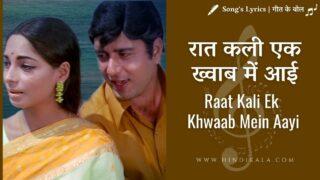 Buddha Mil Gaya (1971) – Raat Kali Ek Khwaab Mein Aayi | रात कली एक ख्वाब में आई | Kishore Kumar