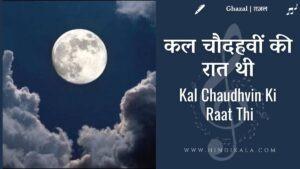 Jagjit Singh & Ghulam Ali : Kal Chaudhvin Ki Raat Thi / कल चौदहवीं की रात थी
