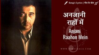 Lucky Ali – Anjani Raahon Mein | अनजानी राहों में | Meri Jaan Hindustan (1997)