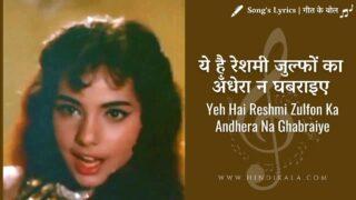 Mere Sanam (1965) – Yeh Hai Reshmi Zulfon Ka Andhera Na Ghabraiye | ये है रेशमी जुल्फों का अँधेरा न घबराइए | Asha Bhosle