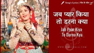 Mughal-E-Azam (1960) – Jab Pyar Kiya To Darna Kya   प्यार किया तो डरना क्या   Lata Mangeshkar