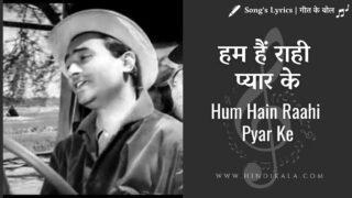 Nau Do Gyarah (1957) – Hum Hain Raahi Pyar Ke | हम हैं राही प्यार के | Kishore Kumar