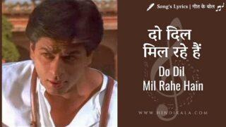 Pardes (1997) – Do Dil Mil Rahe Hain | दो दिल मिल रहे हैं | Kumar Sanu
