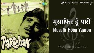Parichay (1972) – Musafir Hoon Yaaron   मुसाफिर हूँ यारों   Kishore Kumar