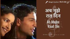 ab-mujhe-raat-din-song-lyrics-sonu-nigam-album-deewana-1998
