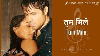 Tum Mile (2009) – Tum Mile | तुम मिले | Neeraj Shridhar