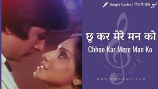 Yaarana (1981) – Chhoo Kar Mere Man Ko | छू कर मेरे मन को | Kishore Kumar