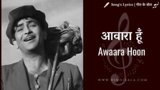 Awara (1951) – Awaara Hoon    आवारा हूँ   Mukesh