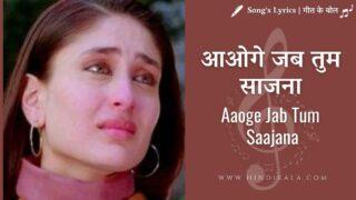 Jab We Met (2007) – Aaoge Jab Tum Saajana | आओगे जब तुम साजना | Ustaad Rashid Khan