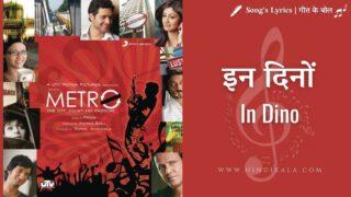 Life in A Metro (2007) – In Dino   इन दिनों   Soham Chakraborty