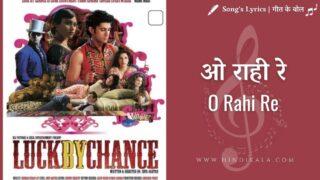 Luck By Chance (2008) – O Rahi Re | ओ राही रे | Shankar Mahadevan