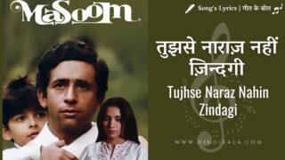 Masoom (1983) – Tujhse Naraz Nahin Zindagi | तुझसे नाराज़ नहीं ज़िन्दगी | Anup Ghoshal | Lata Mangeshkar