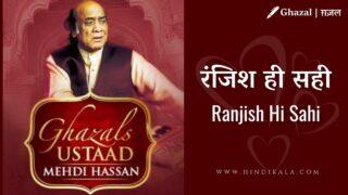 Mehdi Hassan – Ranjish Hi Sahi | रंजिश ही सही