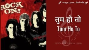 rock-on-2008-tum-ho-to