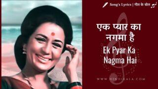 Shor (1972) – Ek Pyar Ka Nagma Hai | एक प्यार का नगमा है | Lata Mangeshkar | Mukesh