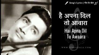 Solva Saal (1958) – Hai Apna Dil To Awaara | है अपना दिल तो आवारा | Hemant Kumar