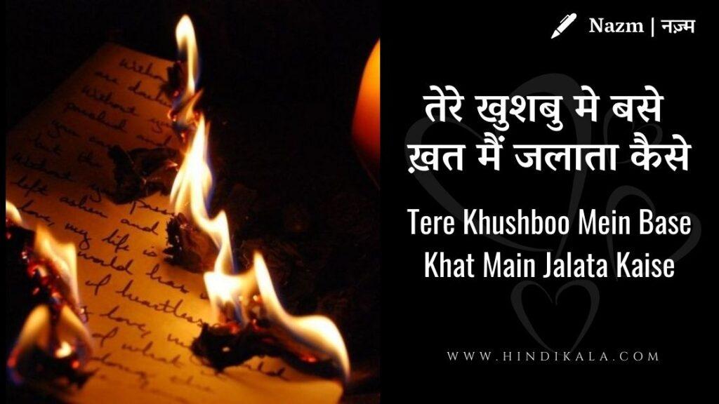 Jagjit Singh – Tere Khushboo Mein Base Khat Main Jalata Kaise | तेरे खुशबु मे बसे ख़त मैं जलाता कैसे | Nazm