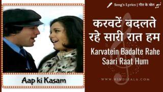 Aap Ki Kasam (1974) – Karvatein Badalte Rahe Saari Raat Hum | करवटें बदलते रहे सारी रात हम | Lata Mangeshkar | Kishore Kumar