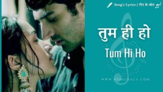 Aashiqui 2 (2013) – Tum Hi Ho   तुम ही हो   Arijit Singh