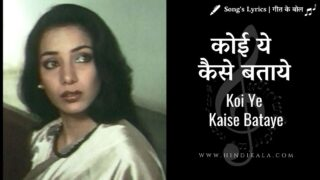 Arth (1982) – Koi Ye Kaise Bataye | कोई ये कैसे बताये | Jagjit Singh