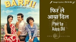 Barfi (2012) – Phir Le Aaya Dil | फिर ले आया दिल | Arijit Singh | Rekha Bharadwaj | Shafqat Amanat Ali