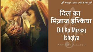 Dedh Ishqiya (2014) – Dil Ka Mizaaj Ishqiya | दिल का मिज़ाज इश्किया | Rahat Fateh Ali Khan