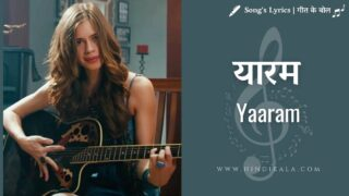Ek Thi Daayan (2013) – Yaaram | यारम | Sunidhi Chauhan | Clinton Cerejo
