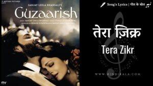 guzaarish-2010-tera-zikr-lyrics