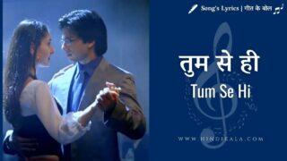 Jab We Met (2007) – Tum Se Hi | तुम से ही | Mohit Chauhan