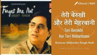 Jagjit Singh – Teri Berukhi Aur Teri Meharbaani | तेरी बेरुखी और तेरी मेहरबानी | Album – Forget Me Not (2002)
