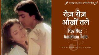 Jeeva (1986) –  Roz Roz Aankhon Tale | रोज़ रोज़ आँखों तले | Asha Bhosle | Amit Kumar