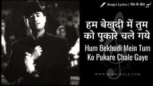 Kala Pani (1958) – Hum Bekhudi Mein Tum Ko Pukare Chale Gaye | हम बेखुदी में तुम को पुकारे चले गये | Mohammad Rafi