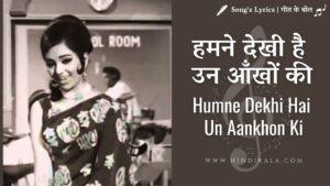 khamoshi-1969-humne-dekhi-hai-un-aankhon-ki