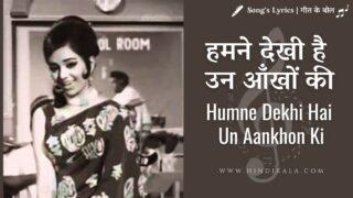Khamoshi (1969) – Humne Dekhi Hai Un Aankhon Ki | हमने देखी है उन आँखों की | Lata Mangeshkar