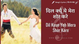 Kites (2010) – Dil Kyun Yeh Mera Shor Kare | दिल क्यूँ ये मेरा शोर करे | K.K.