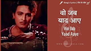 Parasmani (1963) – Wo Jab Yaad Aaye | वो जब याद आए | Lata Mangeshkar & Mohd. Rafi