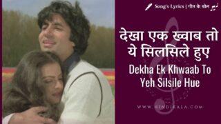 Silsila (1981) – Dekha Ek Khwaab To Yeh Silsile Hue | देखा एक ख्वाब तो ये सिलसिले हुए | Kishore Kumar | Lata Mangeshkar