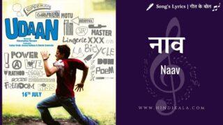 Udaan (2010) – Naav | नाव | Mohan, Joi Barua & Neuman Pinto