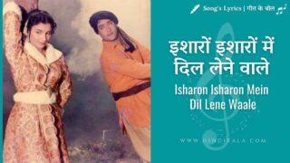 Kashmir Ki Kali (1964) – Isharon Isharon Mein Dil Lene Waale | इशारों इशारों में दिल लेने वाले | Mohammad Rafi | Asha Bhosle
