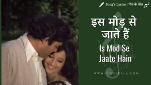 Aandhi (1975) – Is Mod Se Jaate Hain   इस मोड़ से जाते हैं   Lata Mangeshkar   Kishore Kumar