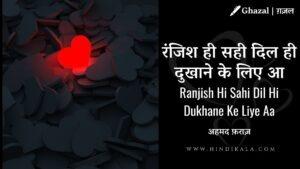 Ahmad Faraz – Ranjish Hi Sahi Dil Dukhane Ke Liye Aa   अहमद फ़राज़ – रंजिश ही सही दिल ही दुखाने के लिए आ   Ghazal