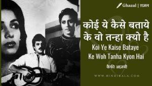 Arth (1982) – Koi Ye Kaise Bataye Ke Woh Tanha Kyon Hai | कैफी आज़मी – कोई ये कैसे बताये के वो तन्हा क्यो है | Nazm