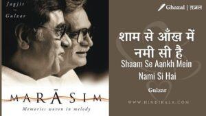 Gulzar – Shaam Se Aankh Mein Nami Si Hai   गुलज़ार – शाम से आँख में नमी सी है   Ghazal