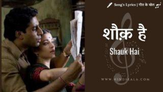 Guru (2007) – Shauk Hai | शौक़ है | Sowmya Raoh