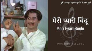 Padosan (1968) – Meri Pyari Bindu | मेरी प्यारी बिंदू | Kishore Kumar