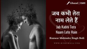 Read more about the article Jagjit Singh & Chitra Singh : Jab Kabhi Tera Naam Lete Hain | जब कभी तेरा नाम लेते हैं | Album : Come Alive (1979)