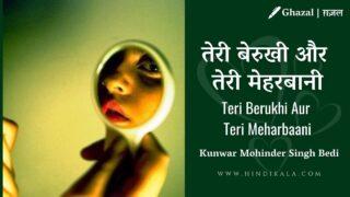 Jagjit Singh – Teri Berukhi Aur Teri Meharbaani | तेरी बेरुखी और तेरी मेहरबानी | Ghazal