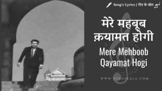 Mr. X In Bombay (1964) – Mere Mehboob Qayamat Hogi | मेरे महबूब क़यामत होगी | Kishore Kumar