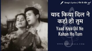 Patita (1953) – Yaad Kiya Dil Ne Kahan Ho Tum | याद किया दिल ने कहाँ हो तुम | Hemant Kumar | Lata Mangeshkar